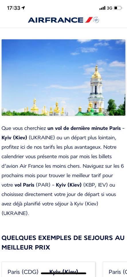 Теперь презентацию о Киеве от Air France можно прочитать с корректным названием