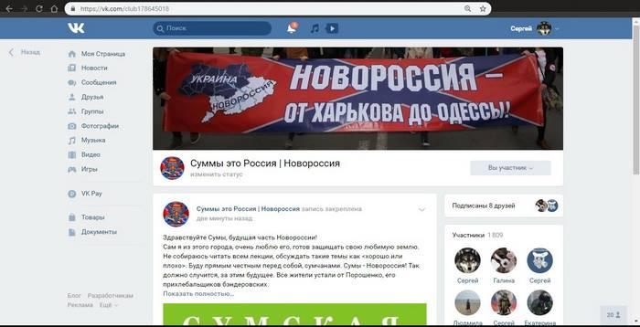 Фейковым аккаунтом управляли из Москвы