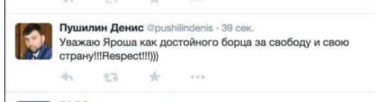 Twitter Пушилина взломали