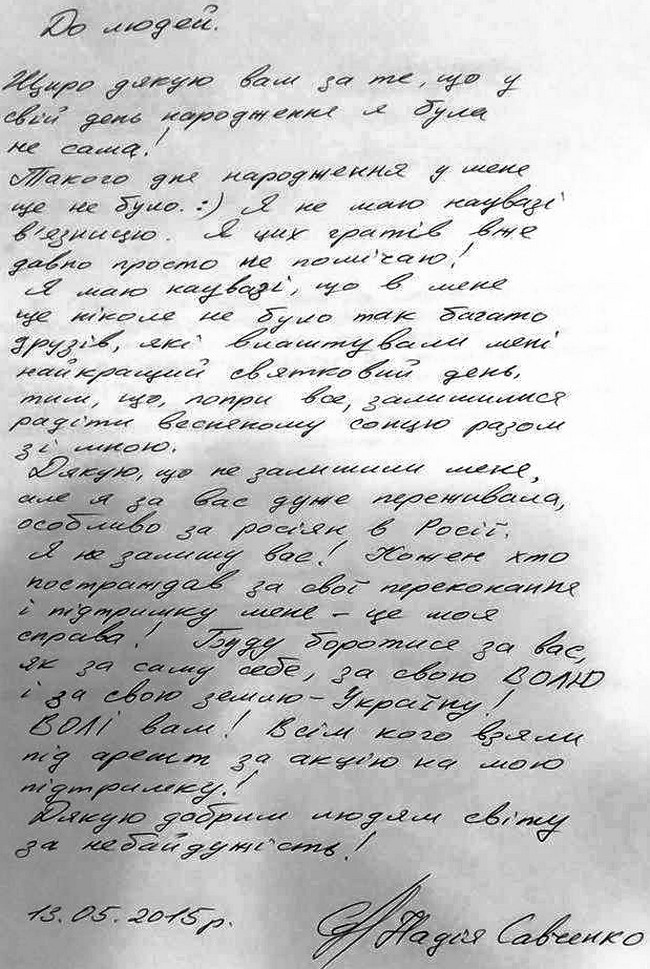 Письмо Надежды