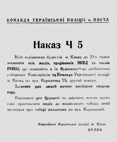 Приказ № 5 коменданта Украинской полиции Киева