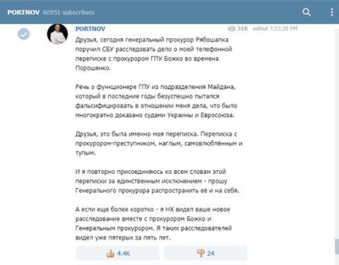 Пост Портнова