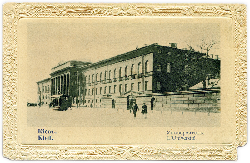 Корпус Императорского университета Св. Владимира. 1910-е годы