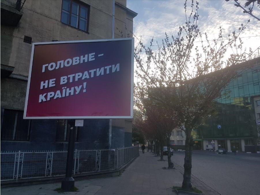 Агитация во Львове