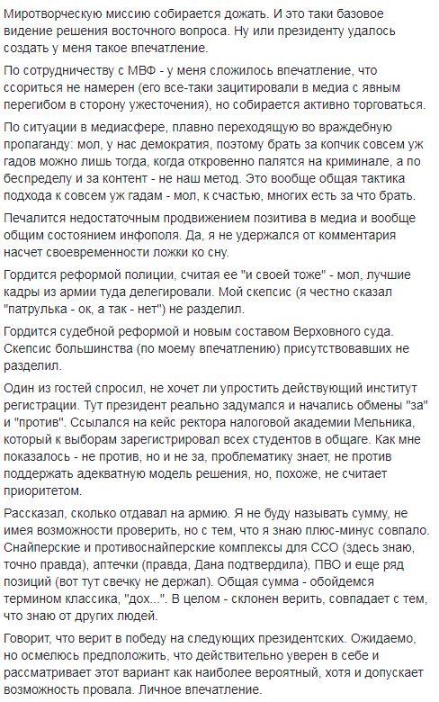 Трегубов о встрече с Порошенко