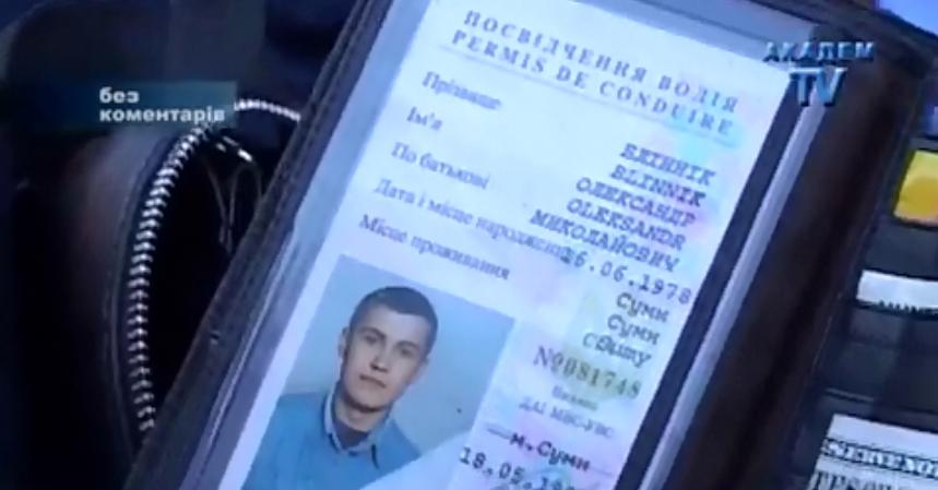 Авария в Сумах - водительсвое удостоверения подозреваемого
