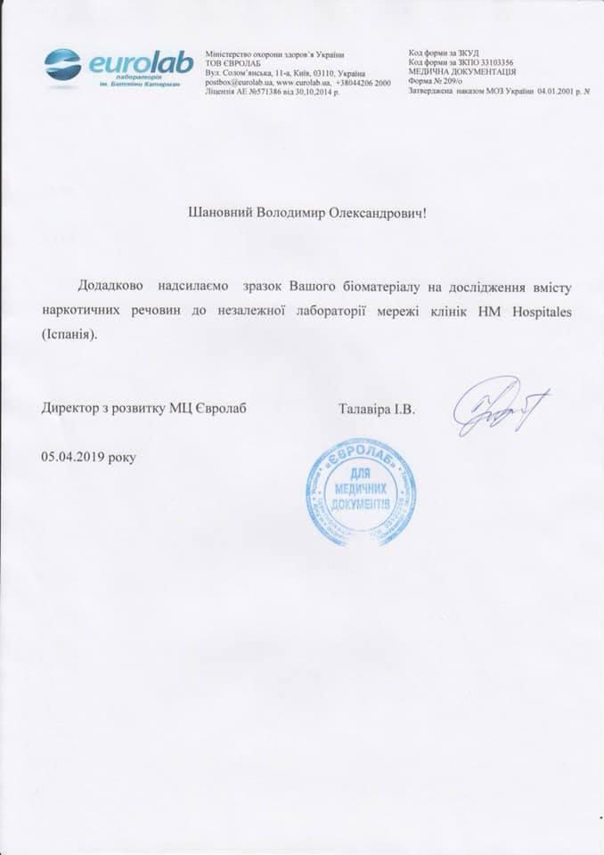 Віложенное письмо от Евролаб датируется 5 апреля
