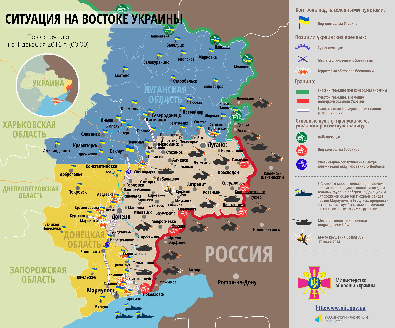 Карта АТО за 1 декабря