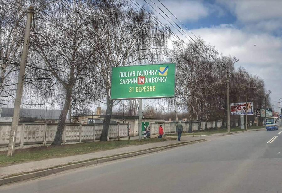 Реклама еще с 31 марта в Луцке