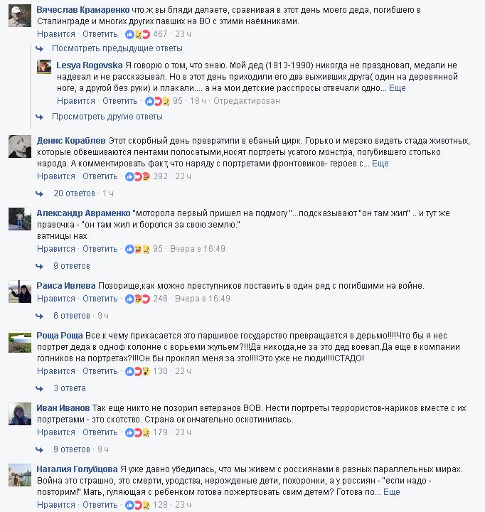 Комментарии пользователей к видео о Бессмертном полку террористов