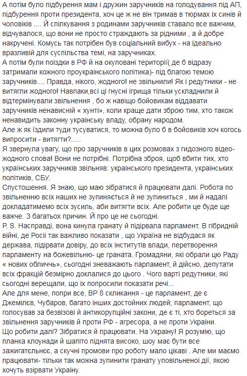 Геращенко о Савченко