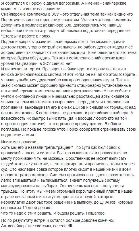 Серж Марко о разговоре с Порошенко