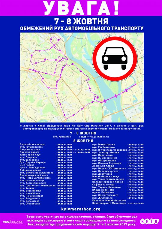 Движение автомобилей ограничено по следующим улицам