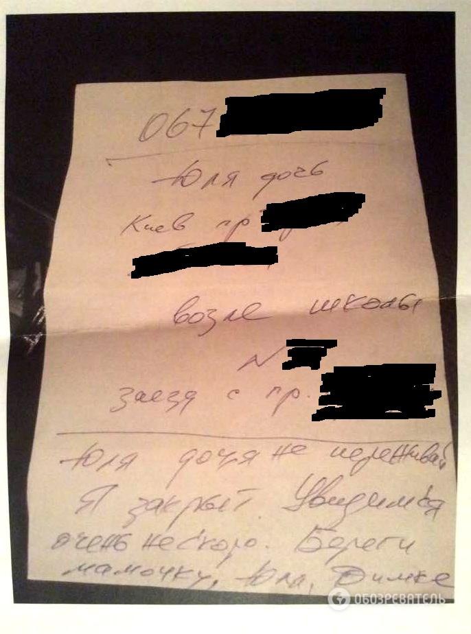 Это записка, которую якобы написал Юрий Россошанский