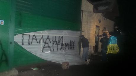 Акция под Межигорьем 29 декабря Солидарность против террора. Медведчуку словали ворота