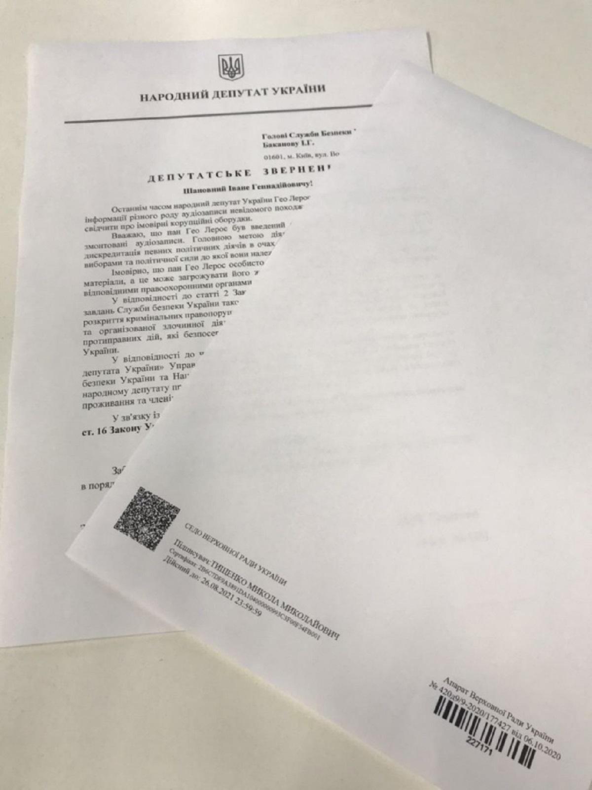 Заявление Николая Тищенко в СБУ