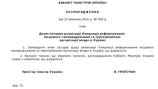 ВУкраине доконца года появятся участковые полицейские