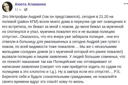 Пост киевлянки