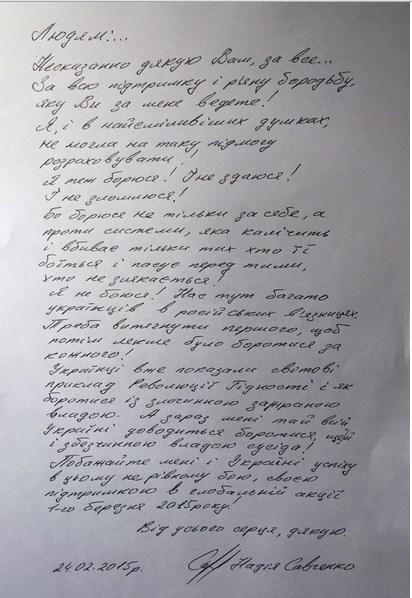 Депутаты Европарламента призывают Россию освободить Надежду Савченко - Цензор.НЕТ 6630