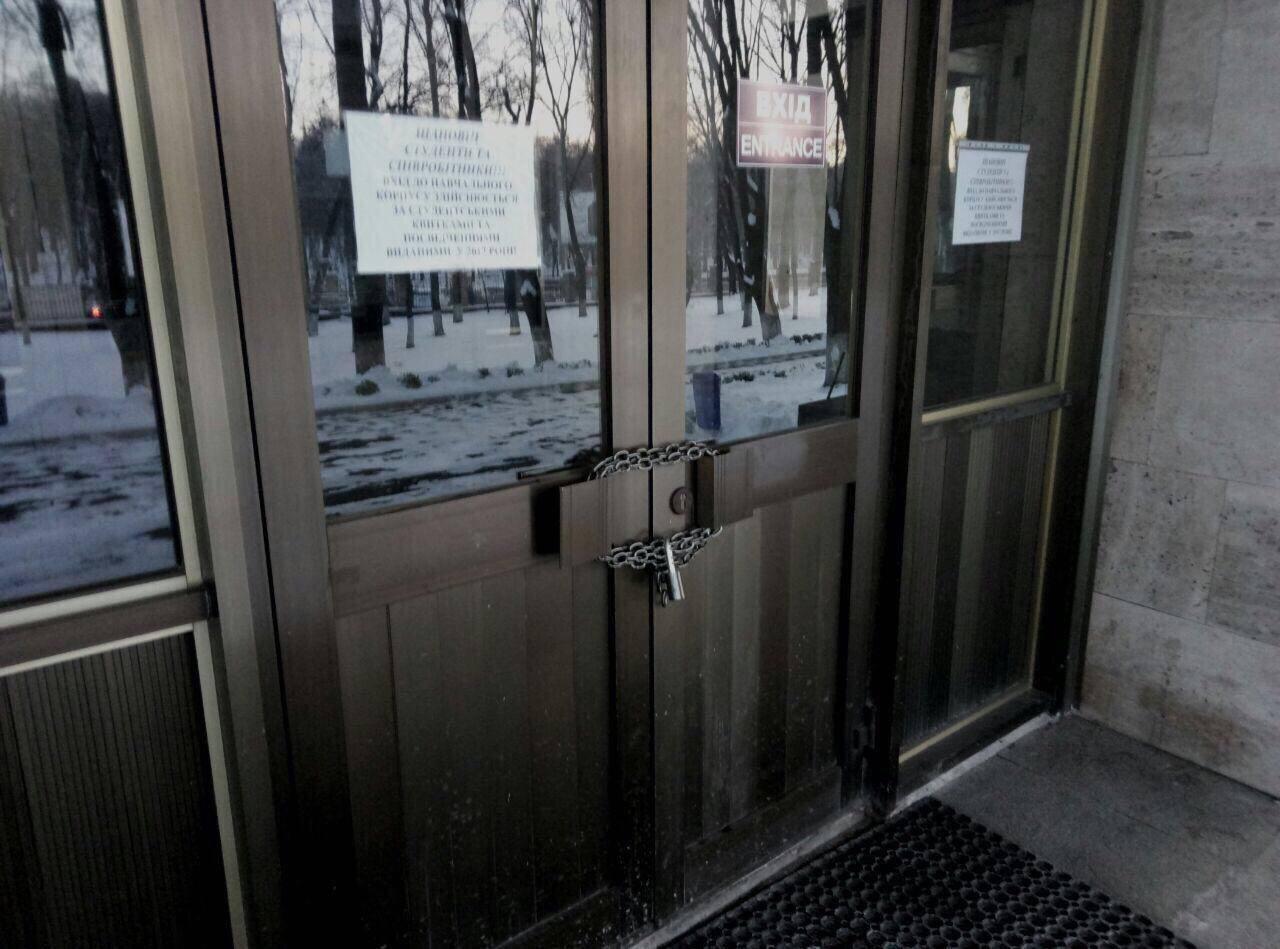 Двери университета Богомольца 26 февраля закрыты