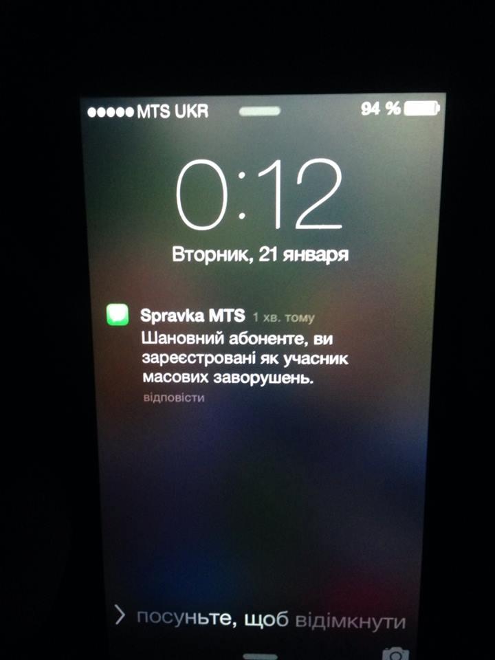 мтс знакомства смс сообщения орск