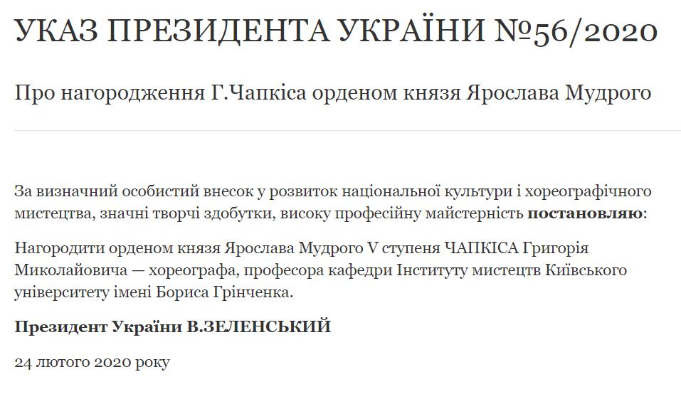 Указ президента о награждении танцора