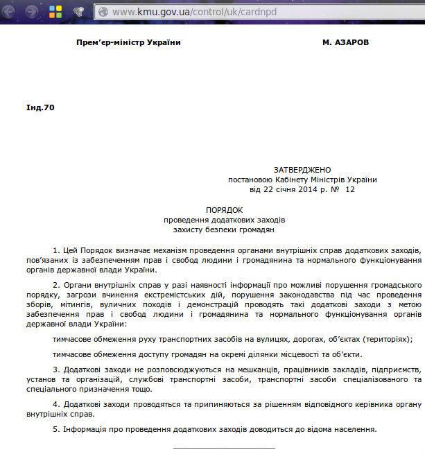 Кабмин дал милиции полномочия ограничивать движение в любой части Украины