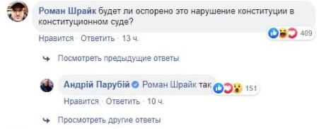 Спикер ВР анонсировал судебное разбирательство