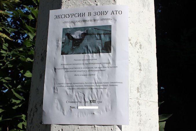 Экскурсия в зону АТО - от 1000 грн