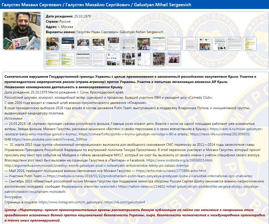 Комика обвинили в антиукраинской деятельности