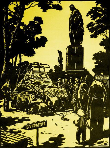 Немецкий трофей, демонстрируемый в парке Шевченко. Цветная линогравюра Г. Малакова из серии