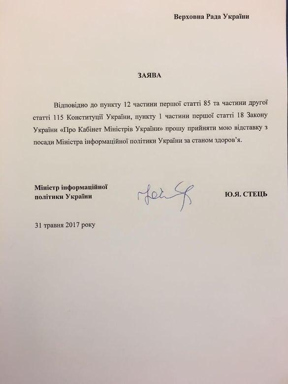 Заявление Стеця об отставке