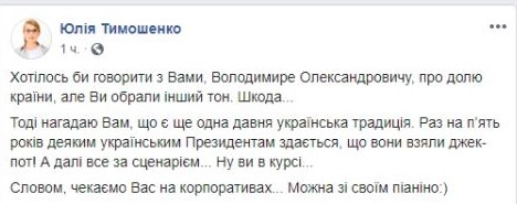 Пост Тимошенко