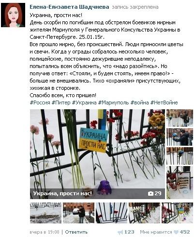 Активистка об акции в поддержку Украины