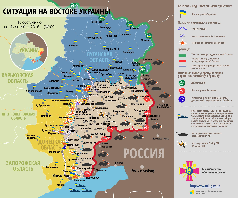 Карта АТО за 14 сентября