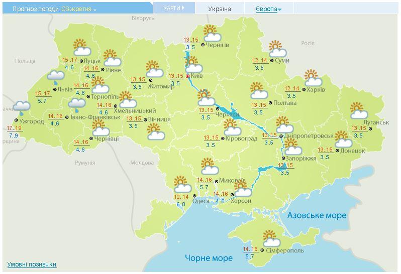 Прогноз погоды на 2 октября