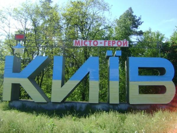 Обновленная стела Киева