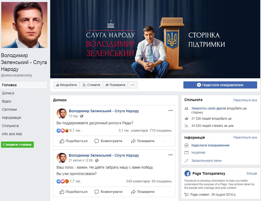 Страница в Facebook - тоже фейк