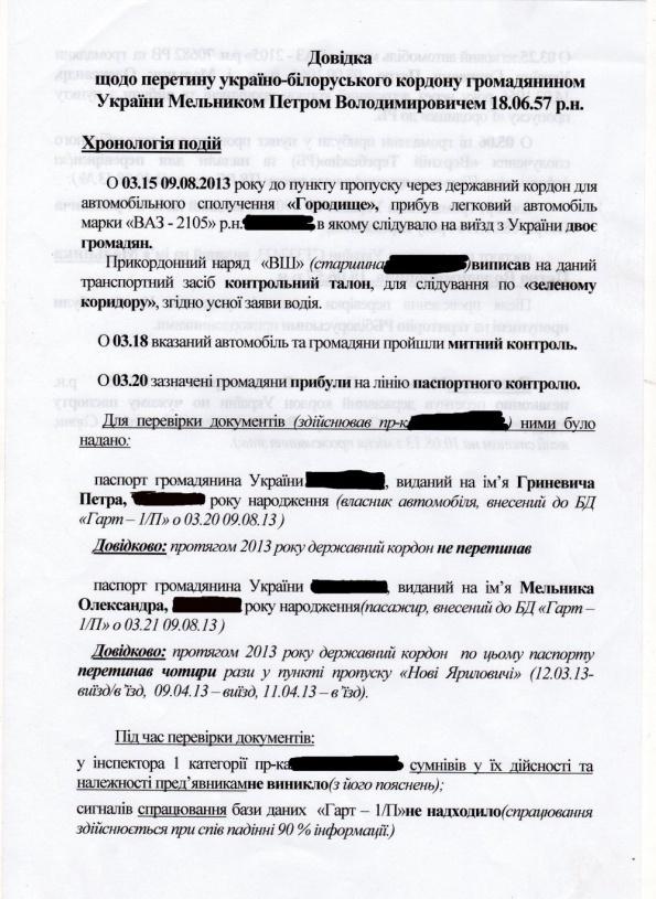 Здесь задокументирован факт пересечения белорусской границы неким Александром Мельником. Вероятно, что Петр Мельник воспользовался паспортом своего брата.