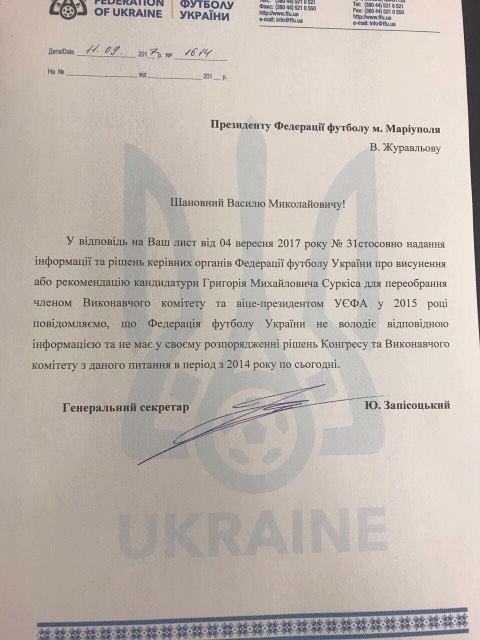 Суркис подделал документы, чтобы избираться в УЕФА — Журавлев