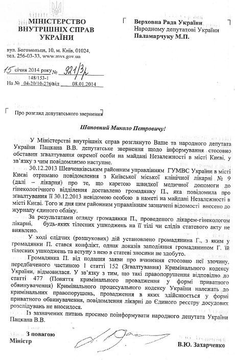 В МВД говорят еще о троих гражданах, которые пострадали от самообороны Майдана - Цензор.НЕТ 9938