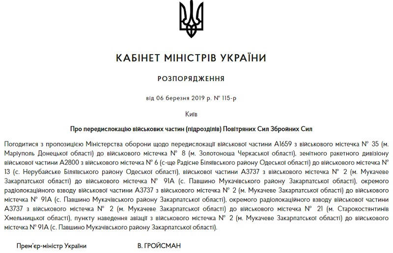 Кабмин согласился с предложениями Минобороны о передислокации ВС ВСУ