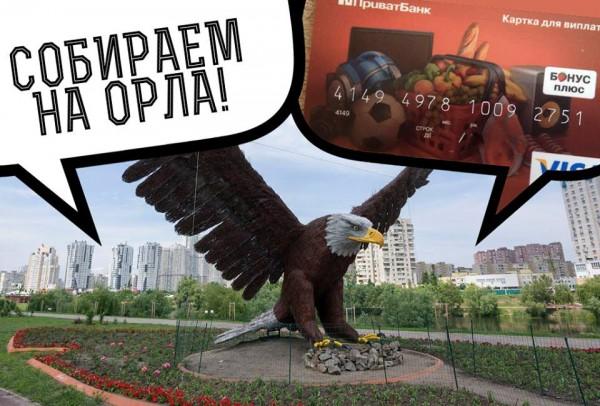 Жители Позняков собирают деньги на восстановление орла