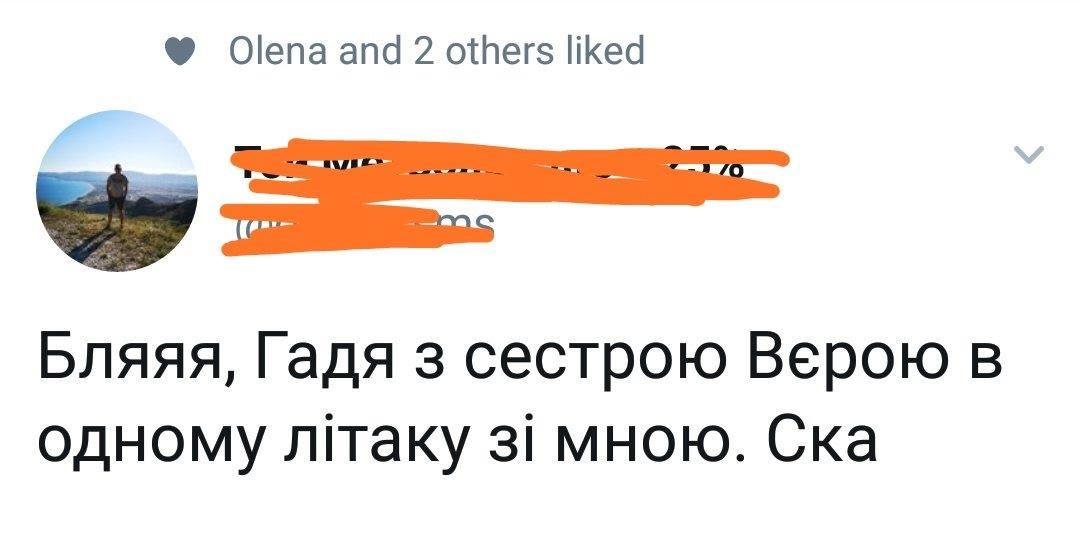 Пост пользователя