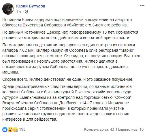 Бутусов прокомментировал расследование убийства со ссылкой на свои источники