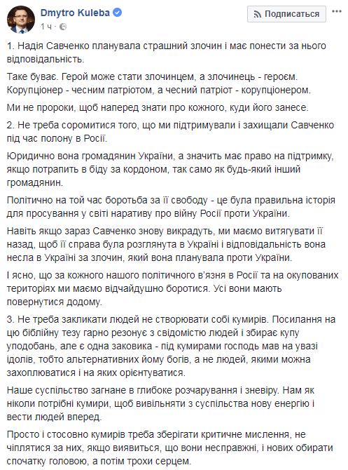 Кулеба о Савченко