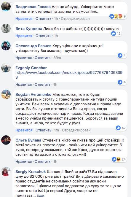 В соцсетях студенты обсуждают закрытие университета
