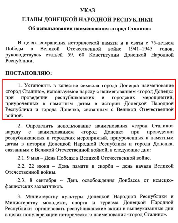 Указ о переименовании Донецка в Сталино