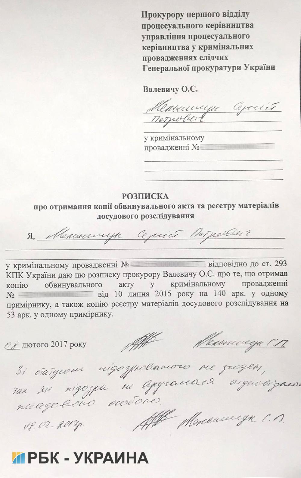 Мельничук  с обвинительным актом не согласен
