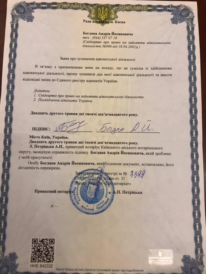 Богдан показал документ о прекращении адвокатской деятельности
